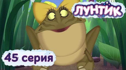 Лунтик и его друзья - 45 серия. Клава