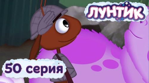 Лунтик и его друзья - 50 серия. Долг чести