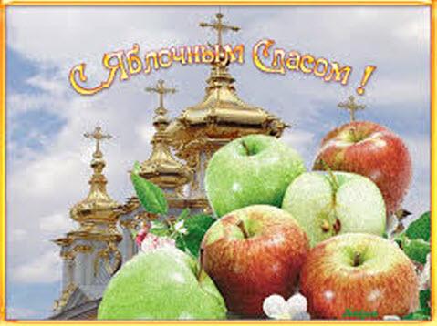 Яблочный Спас: что можно и что нельзя делать