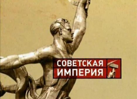 Советская империя канула в прошлое, но имперский подход жив и сегодня
