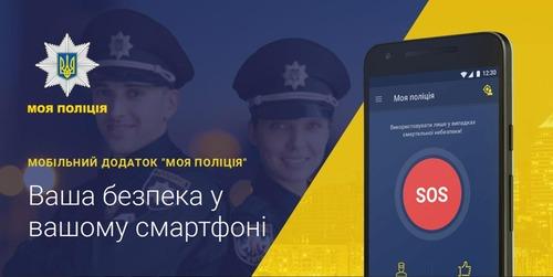 В Днепре запустили мобильное приложение «Моя полиция» для экстренного вызова патрульных