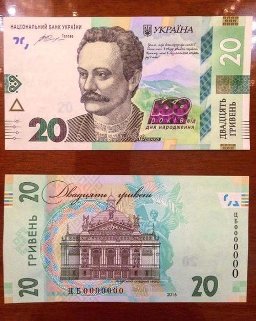 З нагоди 160-річчя Франка НБУ оновив 20-гривневу банкноту