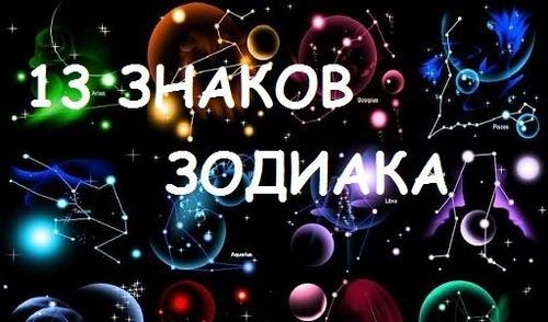 13-й знак Зодиака