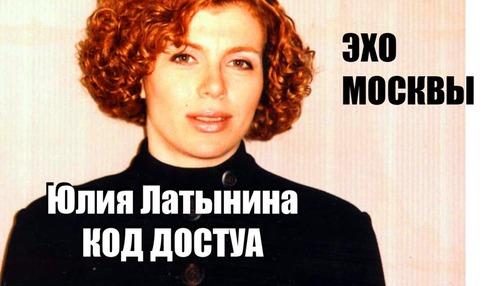 «Код доступа» - Юлия Латынина, (01.10.2016)