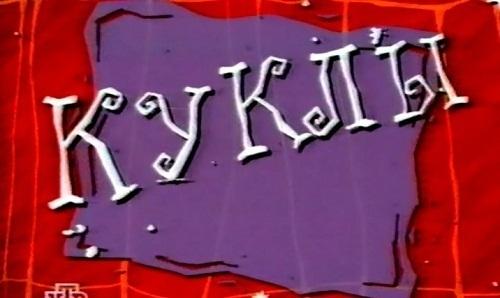 """Программа """"Куклы"""". Выпуск 99: Витя и медведь (15.02.1997)"""