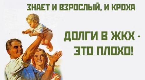 Долги за ЖКУ в Украине будут вычитать из зарплат, пенсий и стипендии