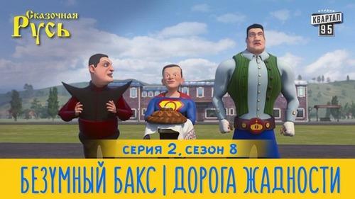 Премьера! Новая Сказочная Русь 8 сезон, серия 2 | Безумный Бакс | Провал евровидения