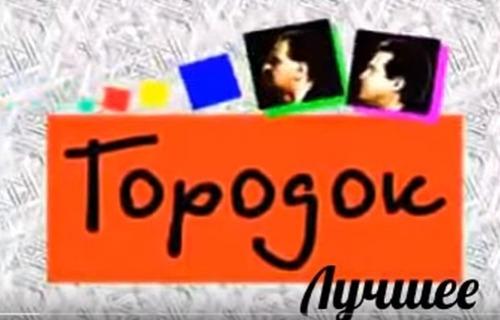 В Городке (2003) - Жена или телевизор