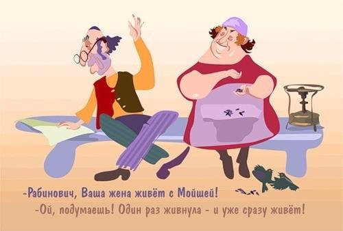 15 анекдотов о еврейских жёнах, шоб они были всегда здоровы!
