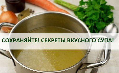 6 секретов хорошего супа