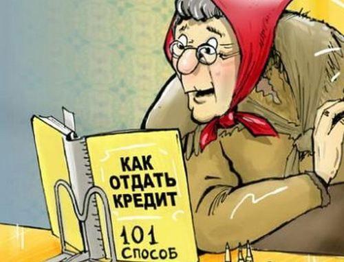 Крымчан заставят погасить долги перед украинскими банками