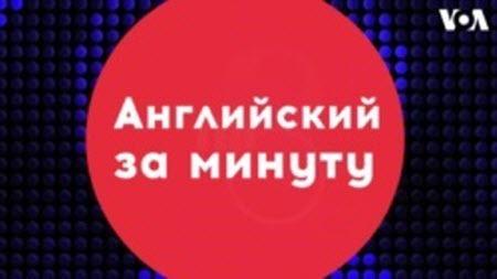 Английский за минуту - Big shoes to fill