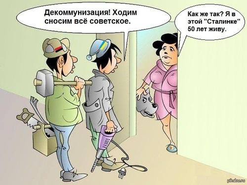 """""""Декоммунизация"""" - Ян Валетов"""