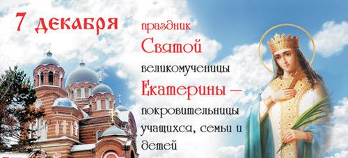 7 декабря - День святой Екатерины: Гадания и традиции
