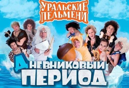 Директор козел - Дневниковый период - Уральские Пельмени