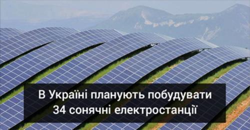 На Миколаївщині завершено будівництво сонячної електростанції