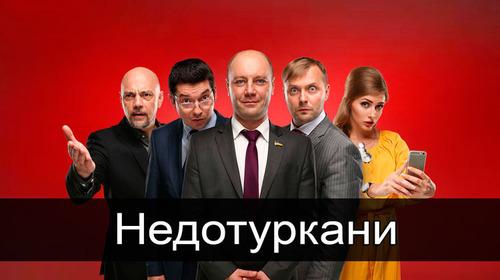 «Недотуркані» – комедийный сериал - 12 серия
