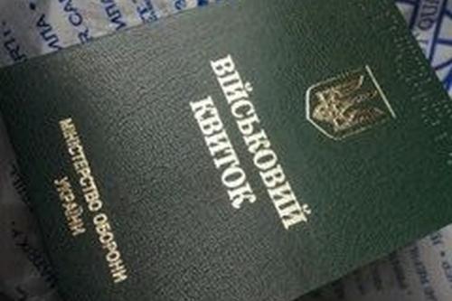 Порошенко утвердил новый военный билет