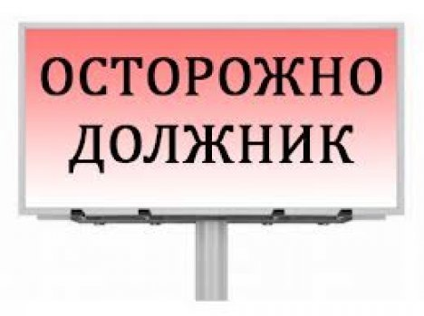 Минюст запустил реестр должников за услуги ЖКХ