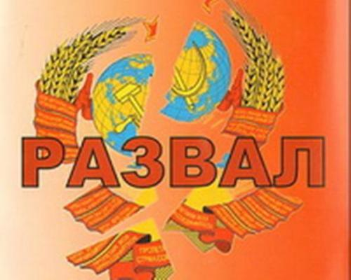 Две годовщины событий добивших СССР