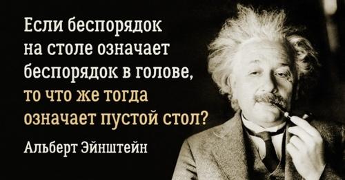 Альберт Эйнштейн. Цитаты