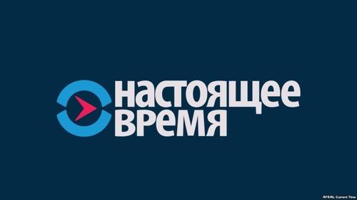 """""""Голос Америки"""" и """"Радио Свобода"""" запустили всемирный русскоязычный телеканал"""