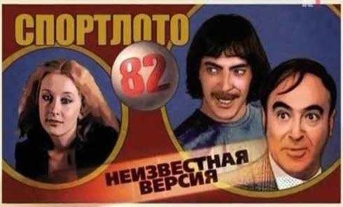 """Цикл """"Неизвестная версия"""": Спортлото 82"""
