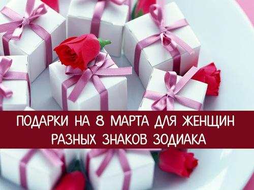 Подарки на 8 марта для женщин разных знаков зодиака