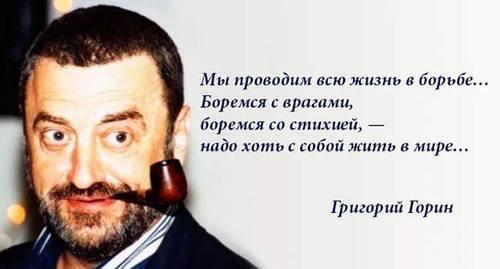 12 марта - Григорий Горин