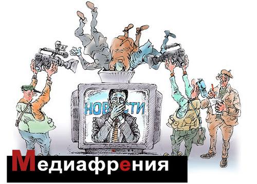 Медиафрения - 197. Телевизор и человек