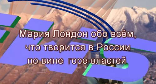 Мария Лондон обо всём,что творится в России*#66*