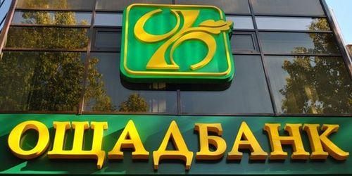 """Государственный """"Ощадбанк"""" все-таки ввел комиссию за оплату коммунальных услуг"""