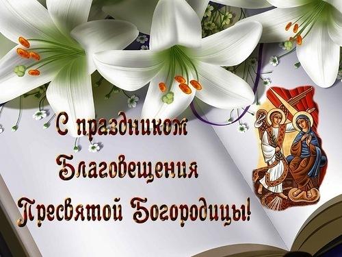 Заговоры на Благовещение Пресвятой Богородицы – 7 апреля
