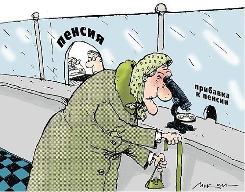 """""""Налоги"""" на пенсии отменяют: как разбогатеют украинцы и сколько потеряет бюджет"""