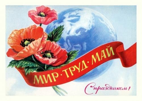 1 мая: День солидарности, пережиток прошлого или начало полевых работ?