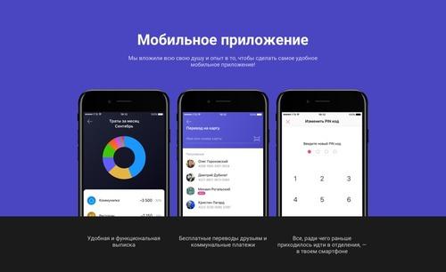 В Украине запустят новый мобильный банк без отделений