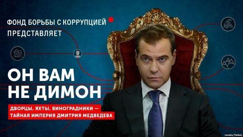 Суд обязал Навального удалить фильм-расследование о Медведеве