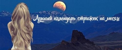 Лунный календарь стрижек на июнь 2017
