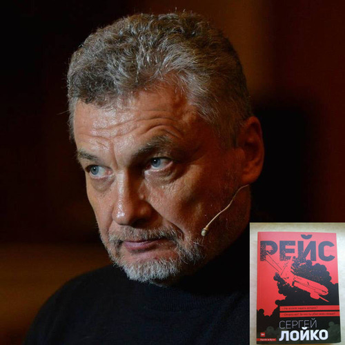 2 июня в Харькове состоится встреча с Сергеем Лойко