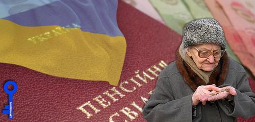 Останутся ли спецпенсии в Украине ?