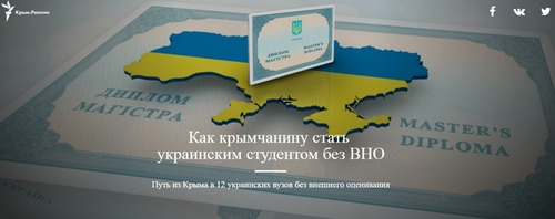 Как крымчанину стать  украинским студентом без ВНО
