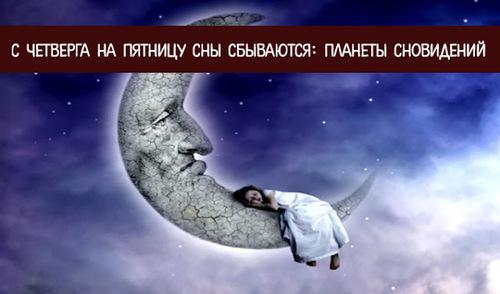 С четверга на пятницу сны сбываются: планеты сновидений