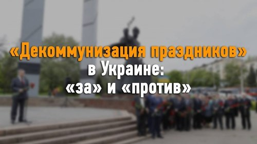 Декоммунизация праздников: останутся ли украинцы без 8 марта и майских