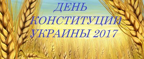 День Конституции Украины: история, традиции, выходной