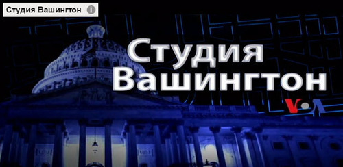 Голос Америки - Студия Вашингтон (30.06.2017): Комітет Сенату підтримав законопроект (надання летальної зброї Україні)
