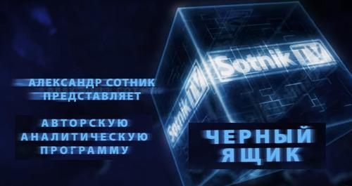 Аналитическая программа «Чёрный ящик», итоги июня – 2017» - Александр Сотник