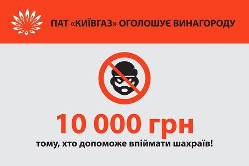 """В Киеве предупреждают о мошенниках и обещают за их """"головы"""" награду"""
