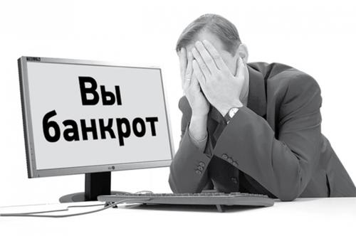 Россию накрывает вторая волна банкротств