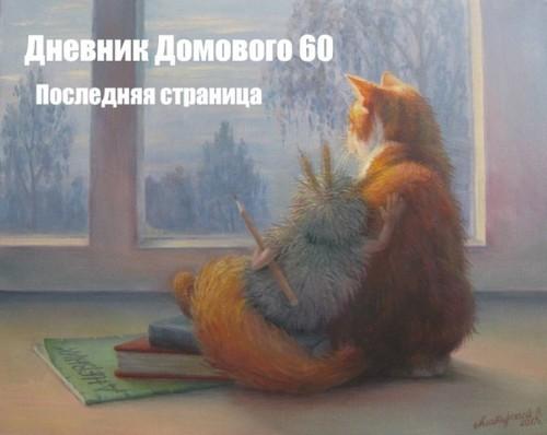 Дневник Домового часть 60