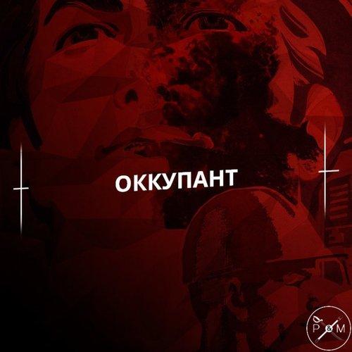 ОККУПАНТ - Виктор Трегубов